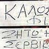 Serbs welcome Greeks with a sign in Greek text that reads: 'Welcome, friends. Long live the Greek-Serb friendship.'
